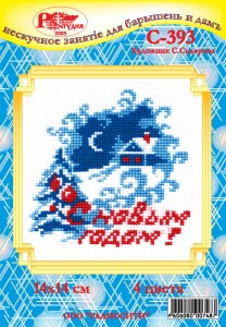 Happy New Year - Counted Cross Stitch Kit with Color Symbolic Scheme