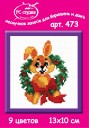 Christmas Bunny - Counted Cross Stitch Kit with Color Symbolic Scheme