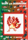 Cockerel - Counted Cross Stitch Kit with Color Symbolic Scheme