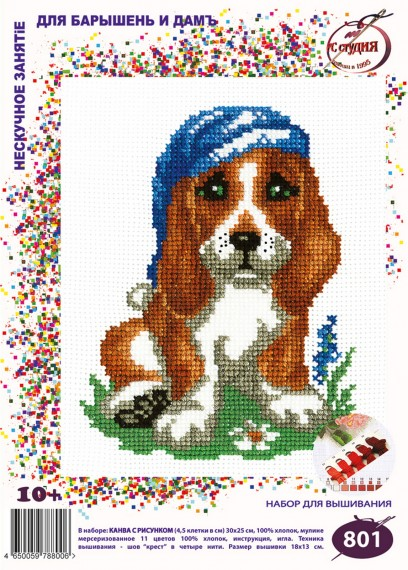 Basset - Stamped Cross Stitch Kit with Water Soluble Color Scheme