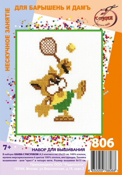 Cat With Racket - Stamped Cross Stitch Kit with Water Soluble Color Scheme