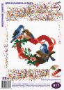 My Heart Sings - Stamped Cross Stitch Kit with Water Soluble Color Scheme