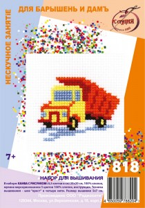 Truck - Stamped Cross Stitch Kit with Water Soluble Color Scheme