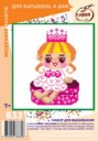 Doll - Stamped Cross Stitch Kit with Water Soluble Color Scheme