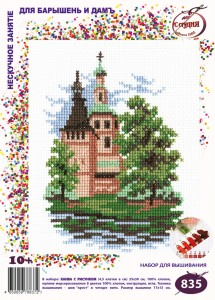 Landscape With Castle - Stamped Cross Stitch Kit with Water Soluble Color Scheme