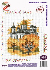 Autumn Landscape - Stamped Cross Stitch Kit with Water Soluble Color Scheme